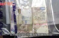 女乘客落車遺110萬現金  貪心的哥涉盜竊被捕