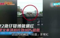 22歲仔疑博做網紅  爬火車頂拍片致80%燒傷