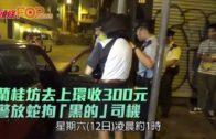 蘭桂坊去上環收300元 警放蛇拘「黑的」司機
