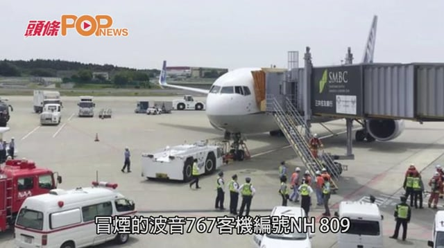 全日空飛港航班故障 機艙冒煙4人不適