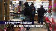 5名非裔少年华埠商铺抢掠
