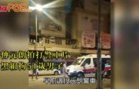 網傳元朗拍打警車片 反黑組拘51歲男子
