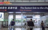 九龍站行李系統故障 預辦登機一度暫停