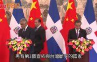 多米尼加與北京建交 宣佈與台灣斷交