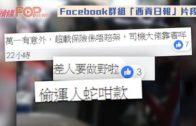 西貢小巴嚴重超載 網民:以為身處落後國家