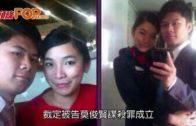 空姐藏屍衣櫃案  被告莫俊賢謀殺罪成