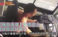 司機竟赤裸上身揸巴士 背後原因好窩心