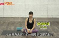 簡易瑜伽第五課 雙腿支撐式