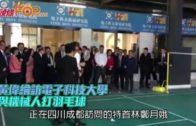 黃偉綸訪電子科技大學 與機械人打羽毛球