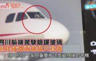 四川航機駕駛艙爆玻璃 迫降成都兩機組人員傷