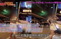 短裙女巴士前勁舞拍片  巴士司機嬲豬 「著晒燈」