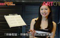 劉卓昕 女高音的挑戰