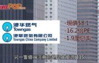 陸羽仁:中美貿易達共識 內地燃氣股吸引