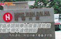 房協承認明華大廈重建地盤  曾偷步用不達標鋼筋