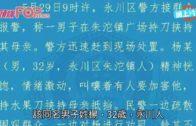 重慶男持刀挾持 母親 聲稱人要加害他