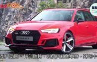 奧迪RS4 Avant 霸氣辣旅