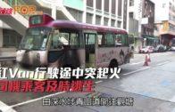紅Van行駛途中突起火 司機乘客及時逃生