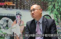 VR粵劇新「睇」驗