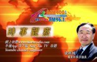 06052018時事觀察(第2節):梁燕城