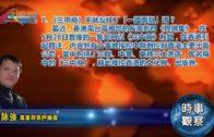 06062018時事觀察( 第1節):霍詠強–《三中商》不就反映了「一國兩制」嗎?