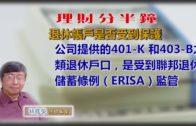 06062018林修榮理財分半鐘– 退休帳戶是否受到保護