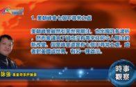 06132018時事觀察 第1節:霍詠強  美朝峰會七個不尋常之處