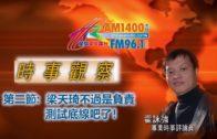 06132018時事觀察 第2節:霍詠強  梁天琦不過是負責測試底線吧了!