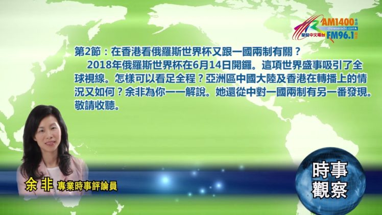 06182018時事觀察(第2節):余非 — 在香港看俄羅斯世界杯又跟一國兩制有關?