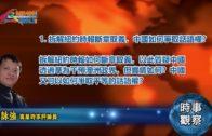 06272018時事觀察 第1節:霍詠強  拆解紐約時報斷章取義,中國如何爭取話語權?