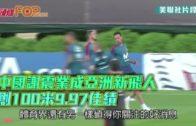 中國謝震業成亞洲新飛人 創100米9.97佳績