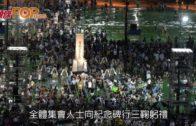 支聯會:11.5萬人集會悼念 大學生:有義務參與