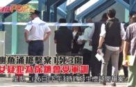 鰂魚涌槍擊案1死3傷 女疑犯為保鑣曾受軍訓