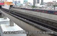 橋躉沉降達20毫米 達45毫米西鐵須停駛