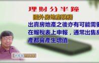 20180628林修榮理財分半鐘–國外房地產稅務