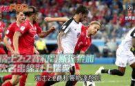 瑞士2:2賽和哥斯達黎加 次名出線對上瑞典