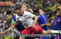 哥倫比亞保住出線機會 3:0踢波蘭出局