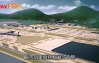 工務小組通過三跑系統 設施項目涉48億元