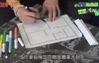 「娛樂主播」廖嘉輝 制定5年置業「路線圖」