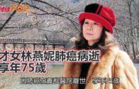 才女林燕妮肺癌病逝 享年75歲