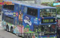 巴士關愛座離奇右傾 乘客倒地受傷送院