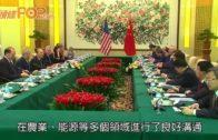 中美新一輪經貿談判 中方指取得積極進展