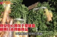 食安中心將以手提儀器 檢測日本四縣食品