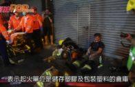 新蒲崗工廈三級火 消防:單邊窗令散煙困難