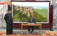 「特金會」有望簽署協議  正式結束韓戰