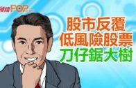陸羽仁:股市反覆 低風險股票刀仔鋸大樹