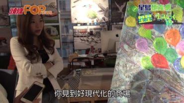 藝術家李楚洳 新舊樓「拼圖」啟發靈感