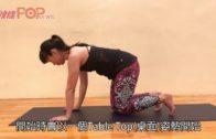 第十課:肘側板分腿式