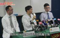港大研「以毒攻毒」新藥 抑制流感病毒生長