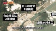 台山核電站無公布下開機  傳真社:破裂風險未解決