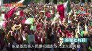 爆冷贏德國舉國歡騰  墨西哥錄輕微「人為地震」